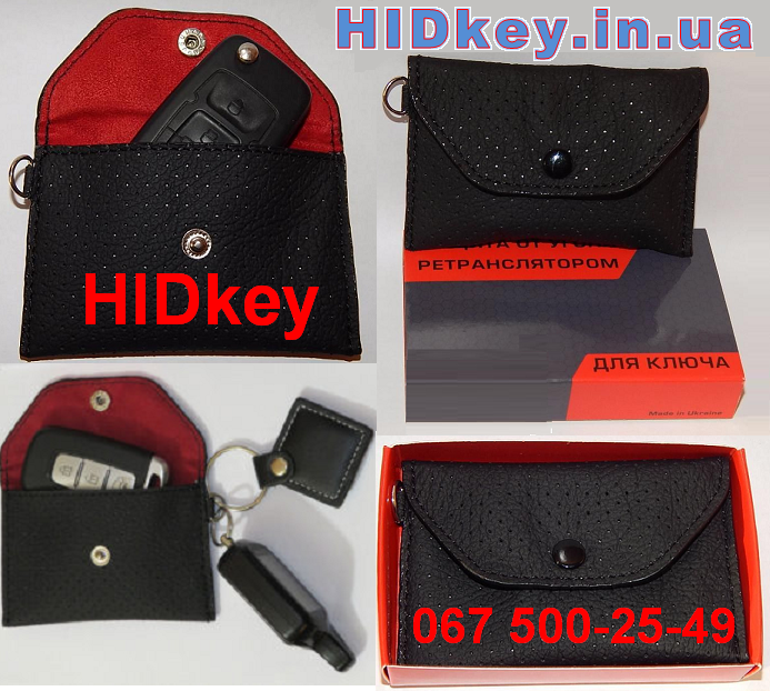 Защита авто с бесключевым доступом с помощью HidKey. Подробнее на сайте Hidkey.in.ua