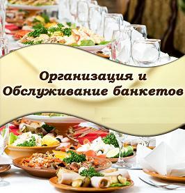 Заказать банкет в Киеве на оболони, банкетный зал для празднования праздников.