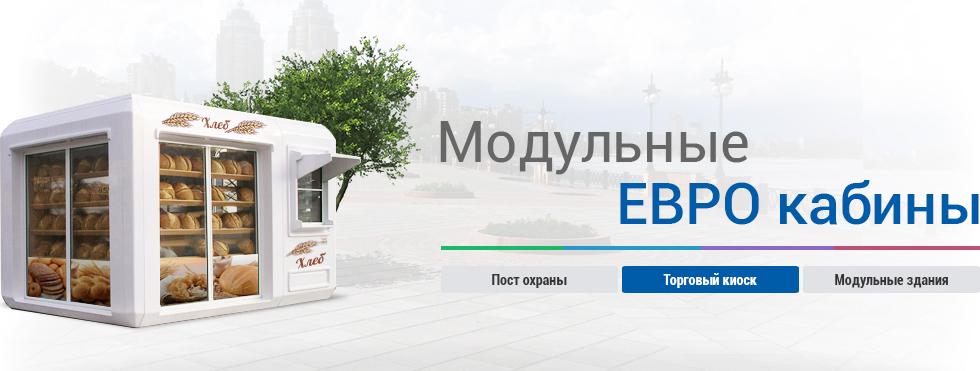 Киоски пластиковые купить в Киеве