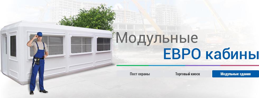 Модуль металлопластиковый продам ecoprom.biz