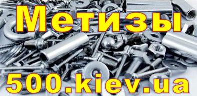 На постоянной основе реализуем метизы разных целевых назначений. 27 лет на рынке Украины. Огромный ассортимент на складе в Киеве. Доставка по Украине в кратчайшие сроки. Наличная и безналичная (с НДС и без НДС). Звоните 0674088931, 0503851655, 0635680534.