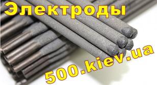 Электроды, огромный ассортимент в Киеве