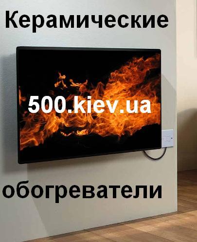 У нас в Киеве экономичные, практичные и надежные керамические обогреватели 220 вольт.