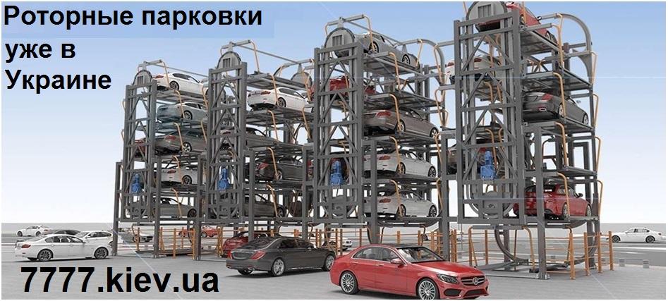 Автоматические парковки, продажа по Украине с гарантией. Сервис и послегарантийное обслуживание. 500.kiev.ua