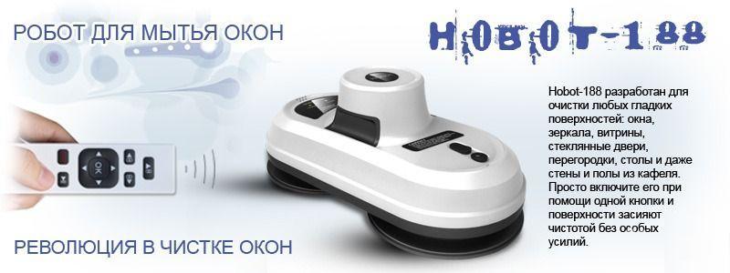 Встречайте новую модель робота для мойки окон Hobot-188 уже и в Украине от Ecoprom.biz