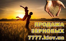 Продажа зерновых с доставкой по Украине от ecoprom.biz