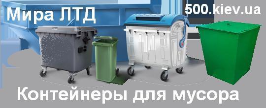 Продажа мусорных баков. Контейнеры для мусора пластиковые и металлические со склада в Киеве. Продажа и доставка по всей Украине. Заказать контейнер для мусора 067 555-19-52. Звоните мы договоримся.