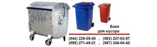 Бак для мусора недорого